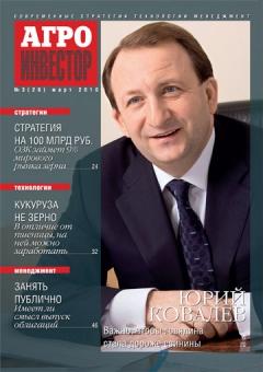 Журнал «Агроинвестор» №3, март 2010