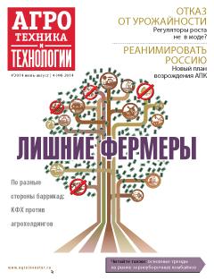 Журнал «Агротехника итехнологии» №4, июль-август 2014