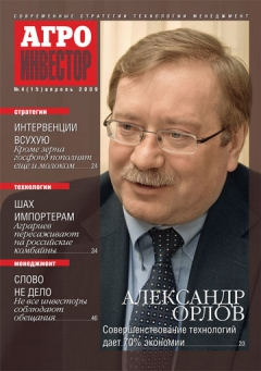 Журнал «Агроинвестор» №4, апрель 2009
