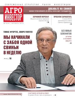Журнал «Агроинвестор» №10, октябрь 2014