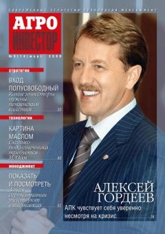 Журнал «Агроинвестор» №3, март 2009