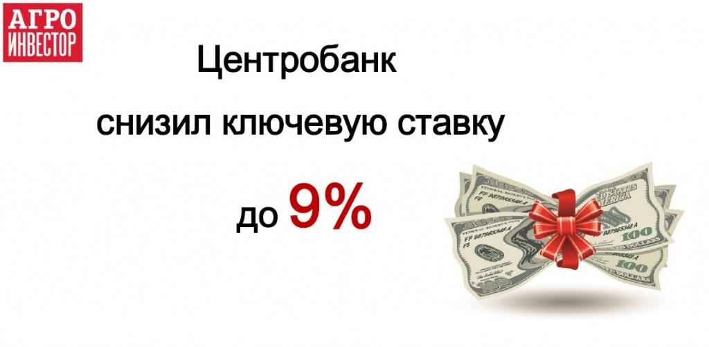 Центробанк снизил ключевую ставку до 9%