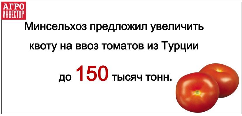 увеличить квоту на ввоз турецких томатов