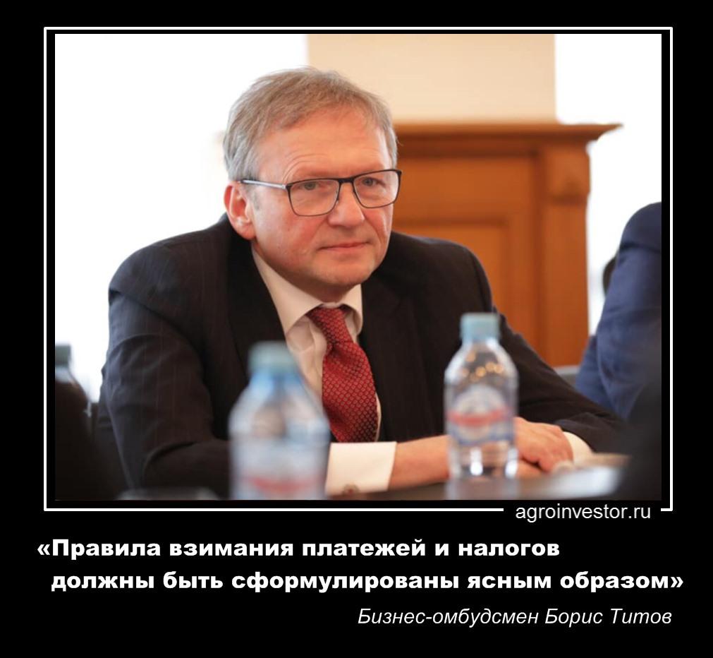 Бизнес-омбудсмен Борис Титов «Правила взимания платежей и налогов должны быть сформулированы ясным образом»