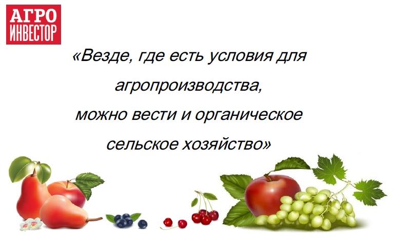 Условия для производства органической продукции