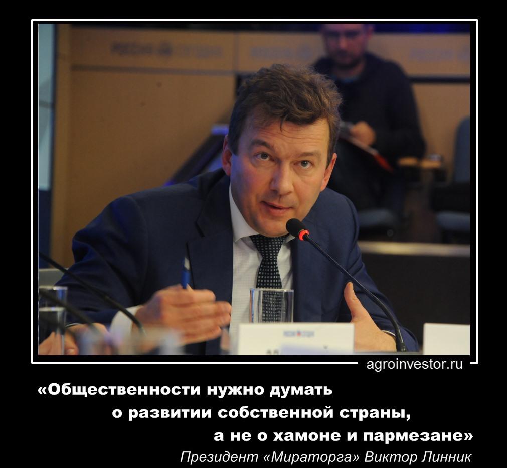 Виктор Линник «Общественности нужно думать о развитии собственной страны»