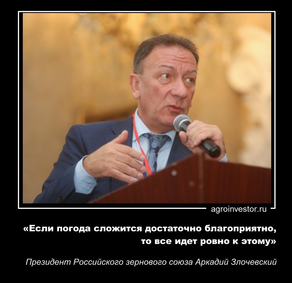 Аркадий Злочевский «Если погода сложится достаточно благоприятно»