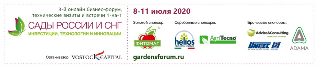 Orchards Russia_SignDocs_2020_ru.jpg