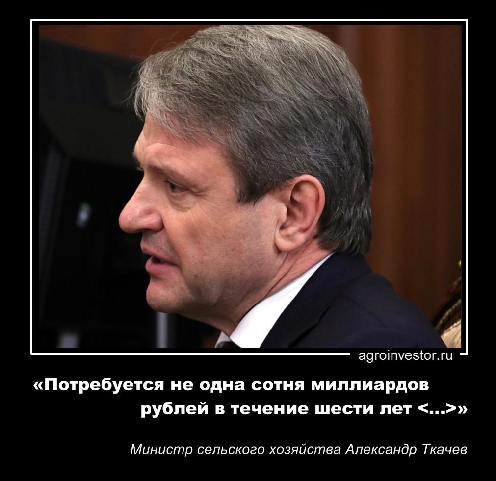 Александр Ткачев «Потребуется не одна сотня миллиардов рублей в течение шести лет <…>»