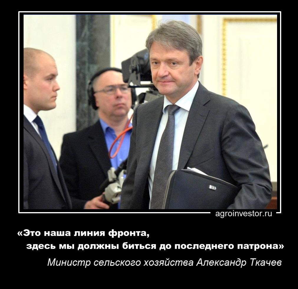 Александр Ткачев: «Это наша линия фронта, здесь мы должны биться до последнего патрона»