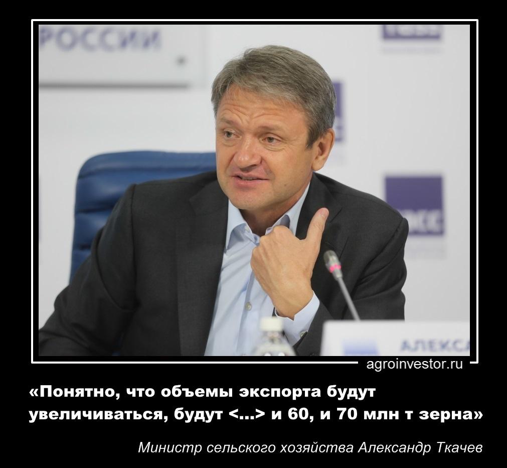 Александр Ткачев «Понятно, что объемы экспорта будут увеличиваться»