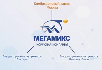 Партнерский материал. ГК «Мегамикс» приобрела комбикормовый завод в Москве