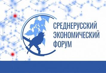Партнерский материал. VIII Среднерусский экономический форум пройдет 26-27июня в Курске