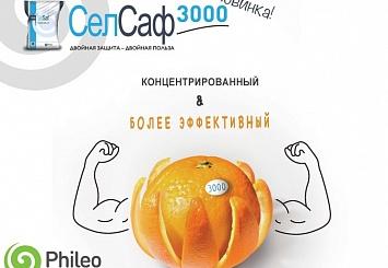 Партнерский материал. Компания Phileo запустила продукт «Селсаф 3000»