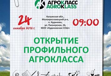 Партнерский материал. «ЭкоНива» откроет профильный агрокласс в Калужской области
