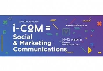i-CoM 2016: Социальные и мобильные коммуникации, автоматизацию маркетинга обсудят в марте