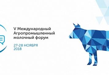 Партнерский материал. Открыта регистрация на V Международный агропромышленный молочный форум