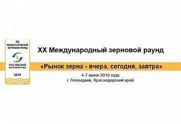 Партнерский материал. Российский зерновой союз проведетXX Международный зерновой раунд