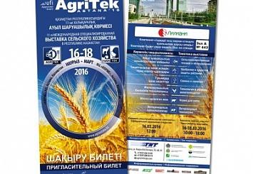 Российская с/х техника «Лилиани» на выставке в Казахстане