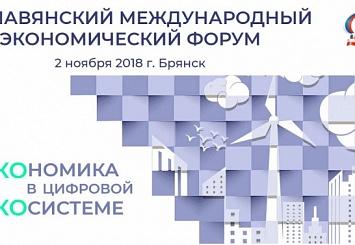 Партнерский материал. В Брянске пройдет VII Славянский экономический форум