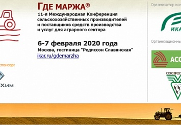 Партнерский материал. Представляем спикеров, спонсоров и участников конференции «Где маржа» 2020