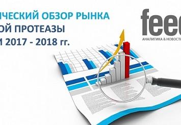 Партнерский материал. Анализ рынка кормовой протеазы в России в 2017—2018 годах
