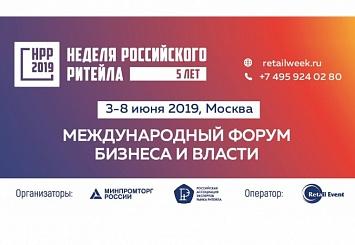 Партнерский материал. «Неделя Российского ритейла 2019»