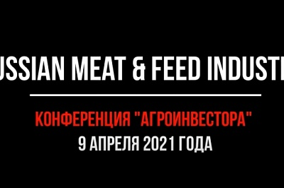 Конференция Russian Meat & Feed Industry