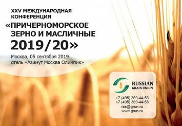 Партнерский материал. Российский зерновой союз приглашает на конференцию