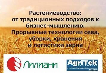Компания «Лилиани» проведет конференцию 17марта в рамках выставки «AgriTek Astana 2016»