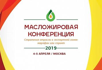Партнерский материал. Ежегодная масложировая конференция «Стратегия отрасли в экспортной гонке: марафон или спринт» состоится 4-5апреля в Москве