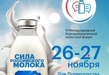 Партнерский материал. Открыта регистрация наVI Международный агропромышленный молочный форум