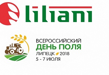 Партнерский материал. Компания «Лилиани» примет участие воВсероссийском дне поля-2018
