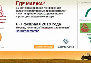 Партнерский материал. ИКАР приглашает 6-7февраля в Москву на конференцию ГДЕ МАРЖА 2019