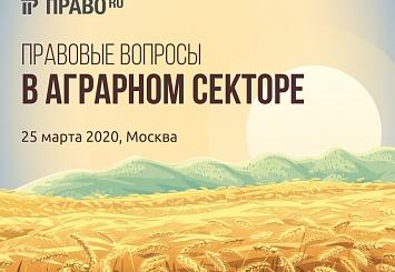 Партнерский материал. Право.ru приглашает на конференцию «Правовые вопросы в агропромышленном комплексе— 2020»