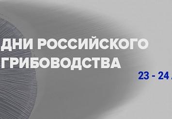 Партнерский материал: Дни Российское Грибоводства